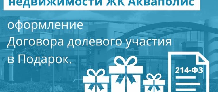 Оформление ДДУ до конца сентября бесплатно